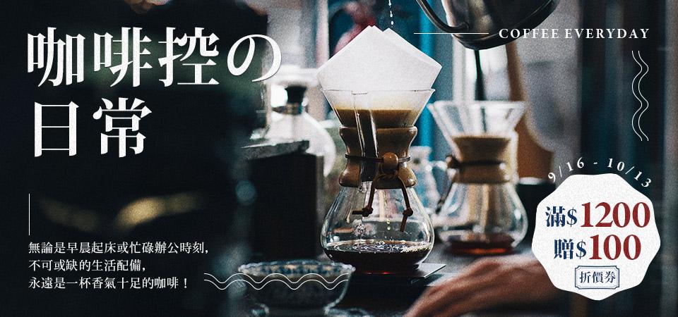 咖啡控の日常