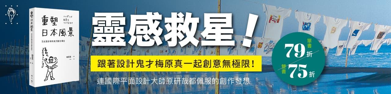 《重塑日本风景》延伸书展