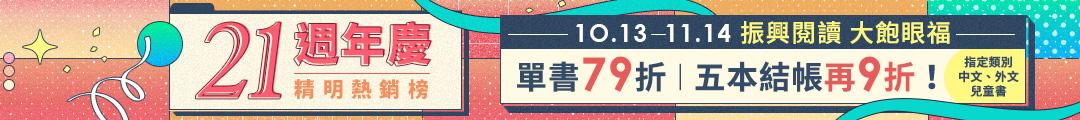 21週年慶(書)