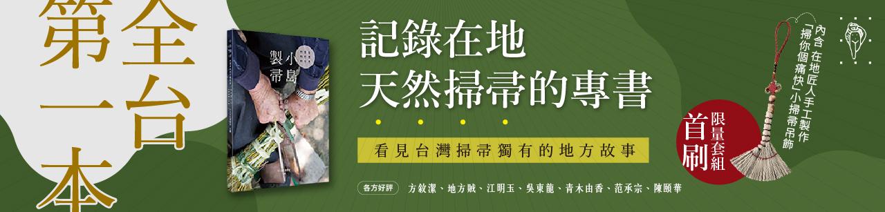 【小島製帚】重新看見台灣掃帚獨有的地方故事