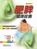 肥胖健康診療