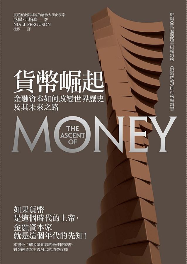 《貨幣崛起》