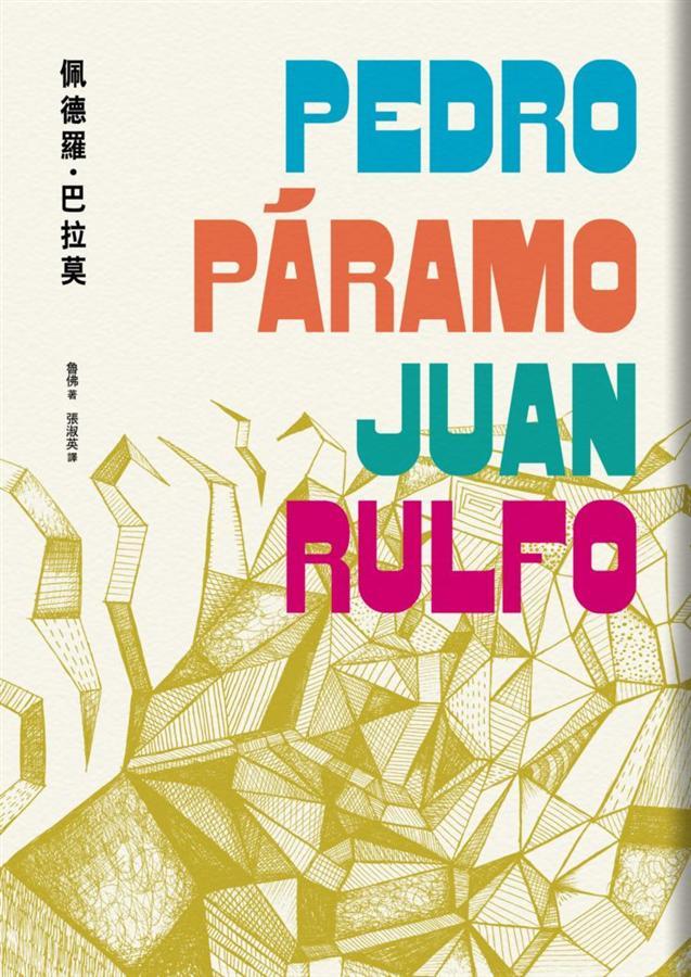 佩德羅.巴拉莫 Pedro Páramo
