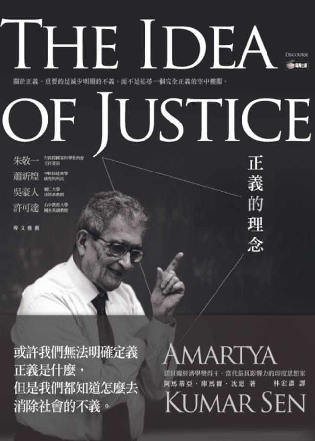 《正義的理念》