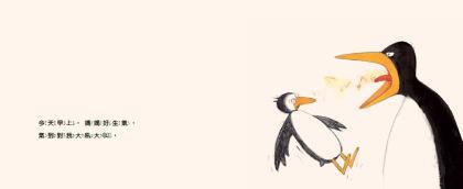 大吼大叫的企鹅妈妈
