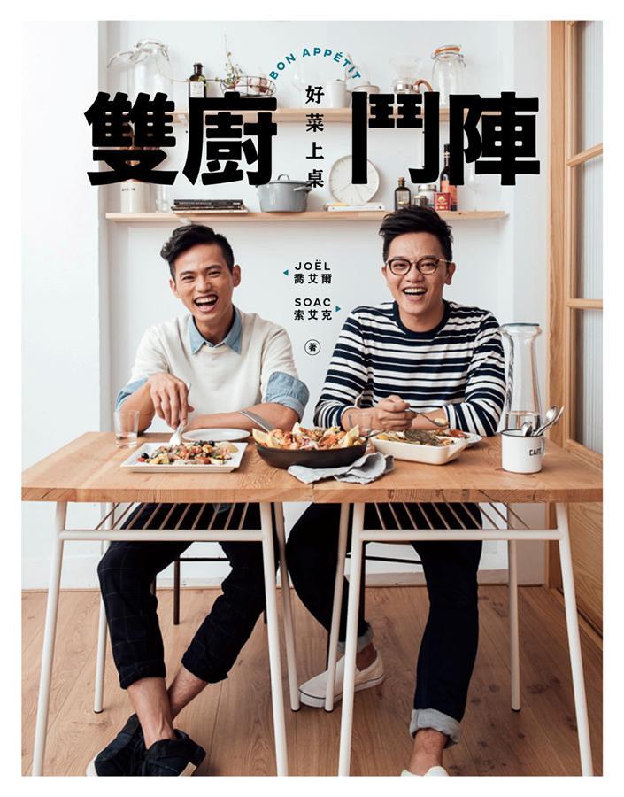 雙廚鬥陣: 好菜上桌