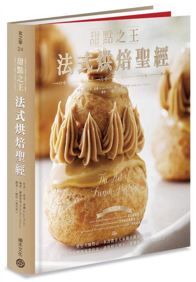 《甜點之王法式烘焙聖經》