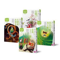 張曼娟奇幻學堂 (暢銷十週年紀念版/4冊合售)