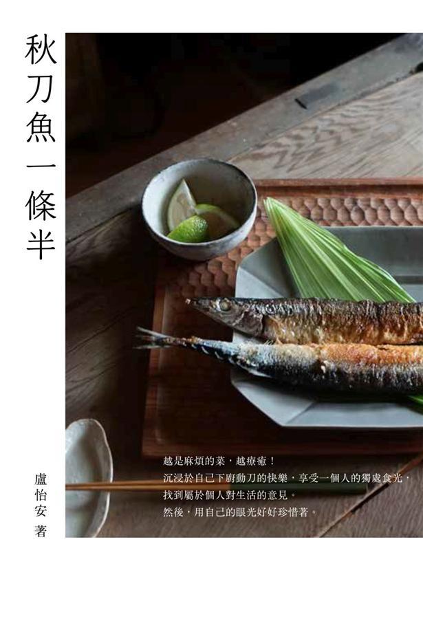 秋刀魚一條半 盧怡安 誠品線上
