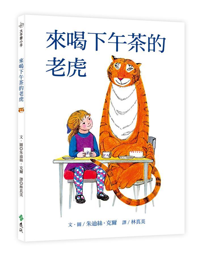 《來喝下午茶的老虎》(The Tiger Who Came to Tea)
