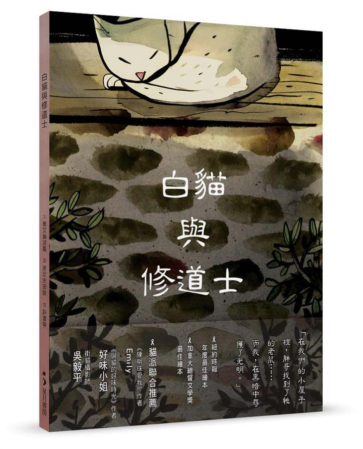 《白貓與修道士》(The White Cat and the Monk)