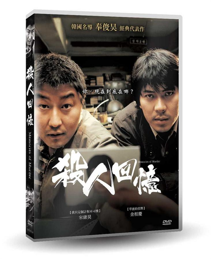 殺人回憶 Memories of murder