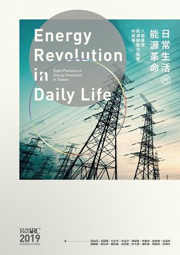 日常生活的能源革命: 八个台湾能源转型先驱者的故事_诚品线上