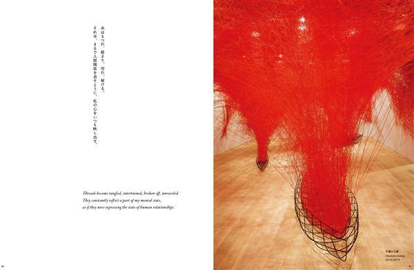塩田千春展: 魂がふるえる_美術出版社(內頁)