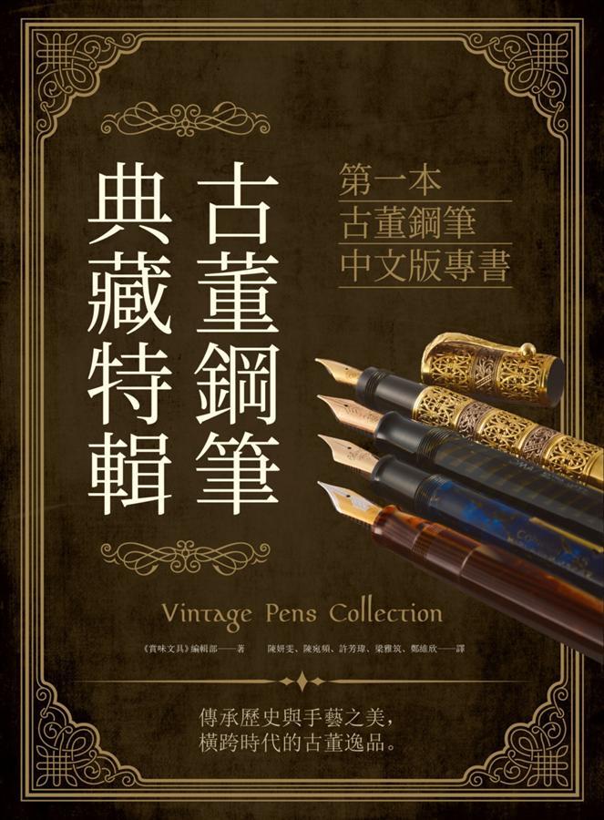 古董钢笔典藏特辑