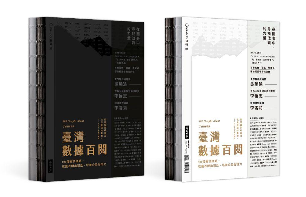 台湾数据百阅_诚品线上