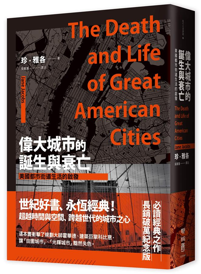 伟大城市的诞生与衰亡_The death and life of great american_诚品线上