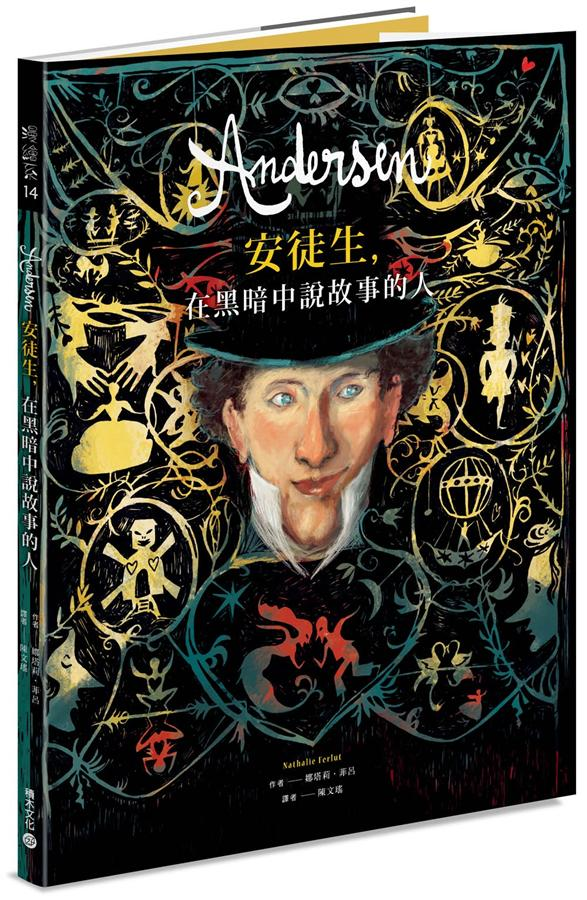 Andersen安徒生在黑暗中說故事的人