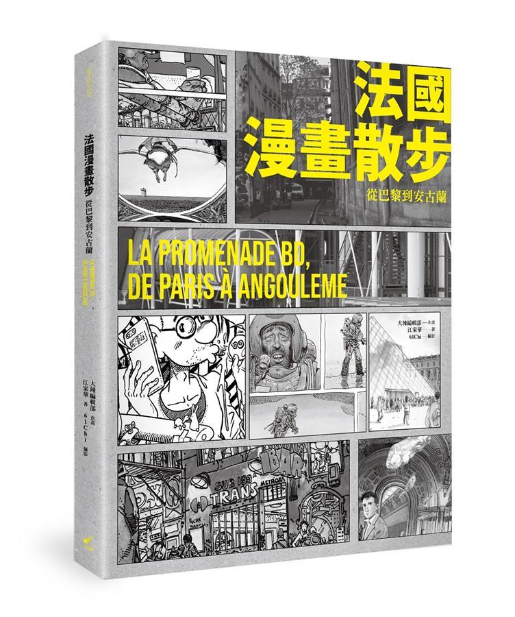 法國漫畫散步: 從巴黎到安古蘭