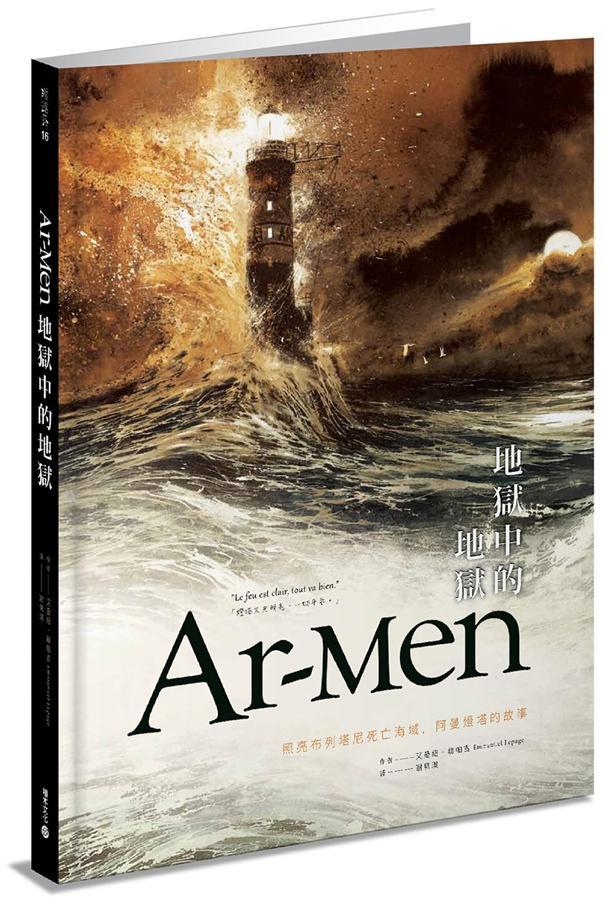 Ar-men 地狱中的地狱