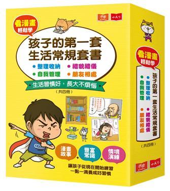 看漫畫輕鬆學: 孩子的第一套生活常規套書 (4冊合售)