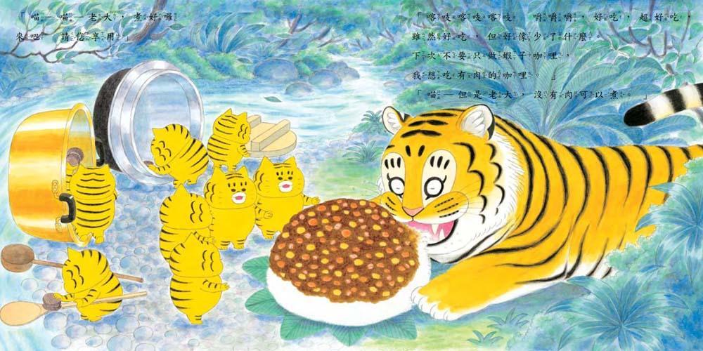 野猫军团咖哩饭