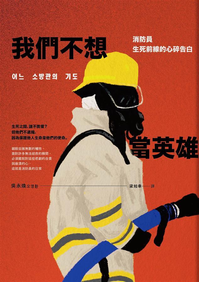 我们不想当英雄: 消防员生死前线的心碎告白_诚品线上