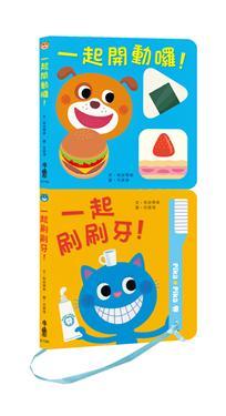 健康寶寶遊戲書: 吃飯刷牙我都會! (第2版/2冊合售)