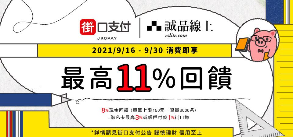 9/16-9/30街口支付最高享11%回饋