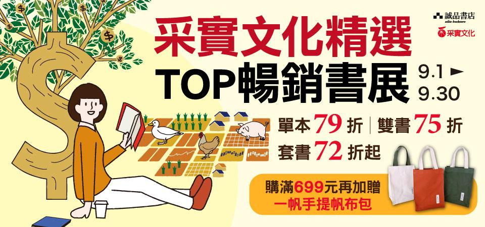 采實暢銷書展 單79雙75(100品)