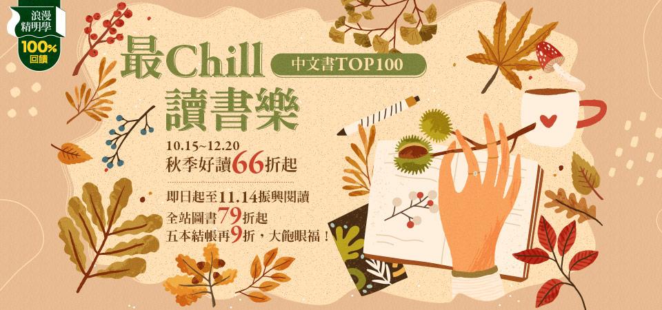 最Chill讀書樂!2021秋季.中文書TOP100