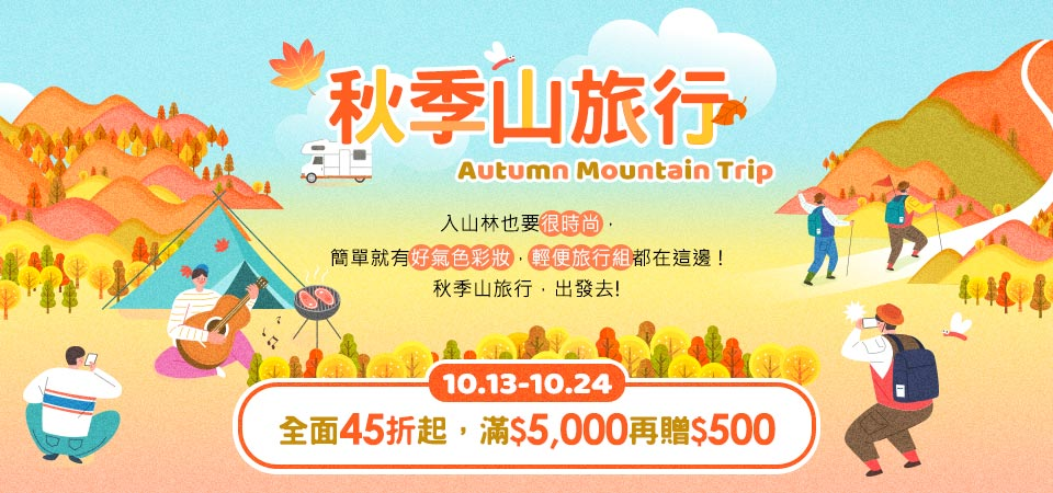 秋季山旅行
