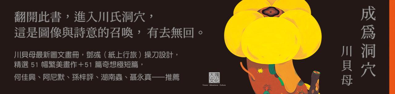 《成為洞穴》川貝母作品書展