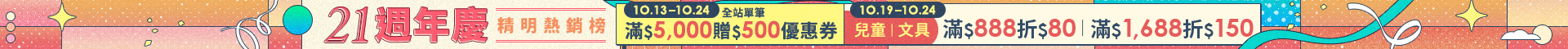 21週年慶-慶同樂