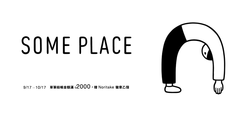 來自日本的療癒系插畫展_SOME PLACE by Noritake