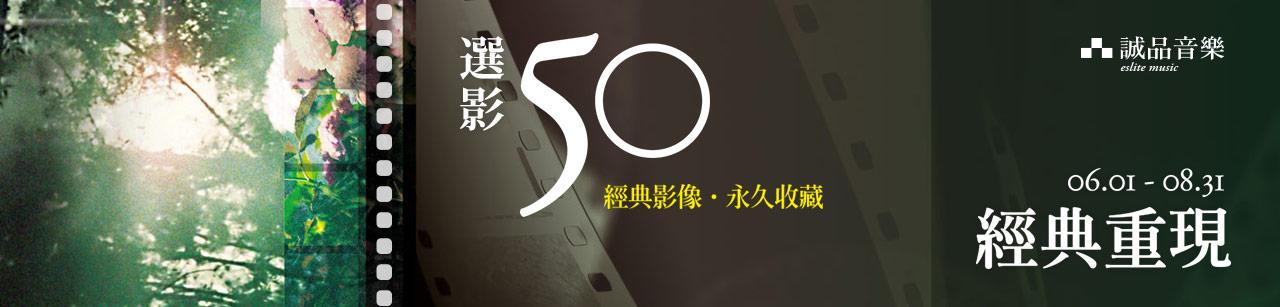【选影50】经典重现
