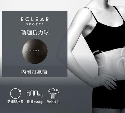 ELECOM Eclear瑜珈抗力球/ 55cm