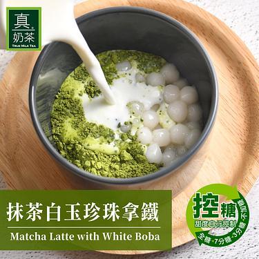 歐可茶葉抹茶白玉珍珠拿鐵/ 5入/ 盒