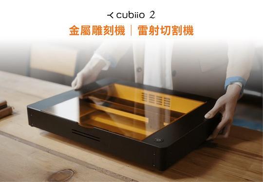 cubiio 2雷射金屬雕刻機/ 標準版