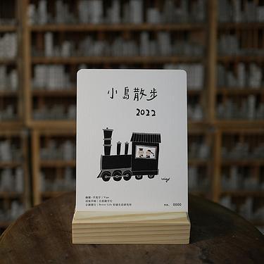 古早記憶的現代傳承★2022小島散步活版印刷桌曆