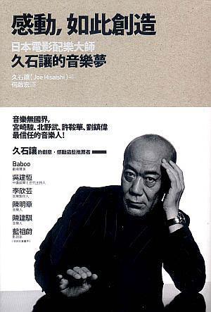 感动, 如此创造: 日本电影配乐大师久石让的音乐梦 诚品线上