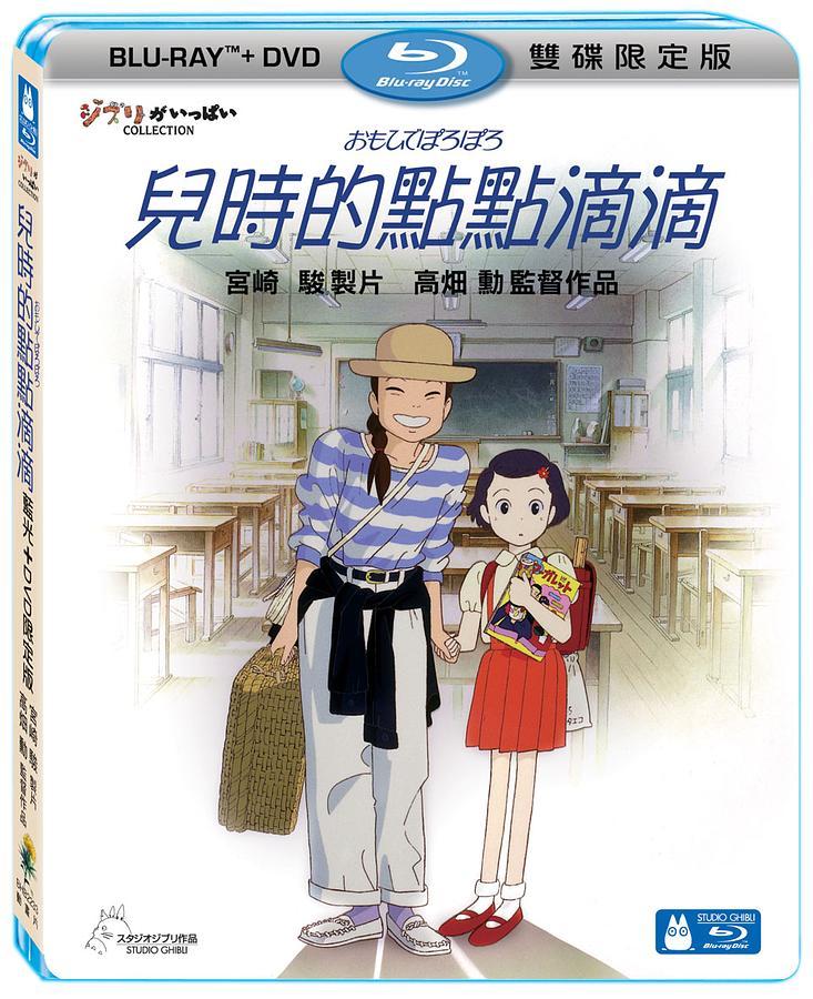 儿时的点点滴滴 (BD+DVD限定版)