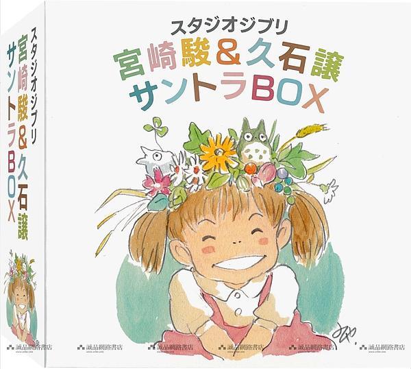 スタジオジブリ: 宫崎骏 & 久石譲サントラBox (13CD)