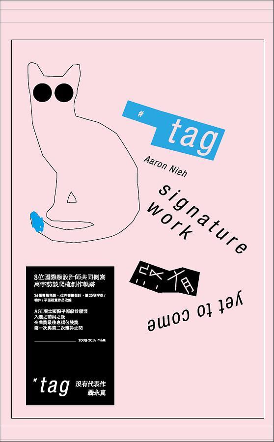 tag沒有代表作