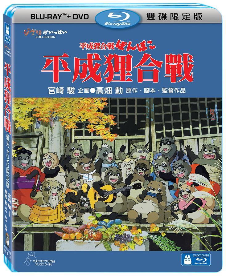 平成狸合战 (BD+DVD)
