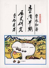 《台湾早期历史研究》