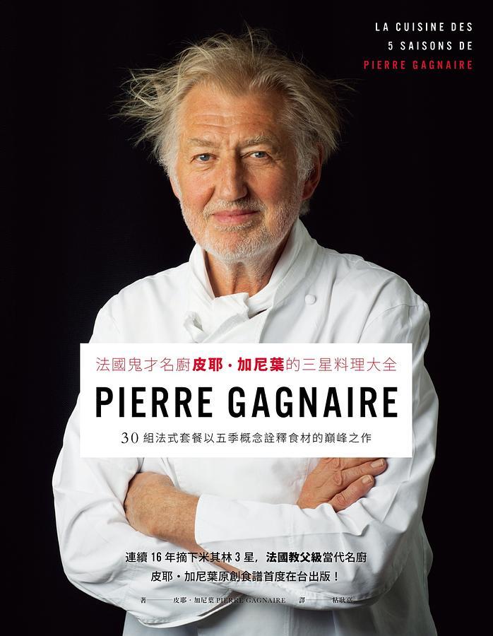 《法國鬼才名廚皮耶.加尼葉的三星料理大全》