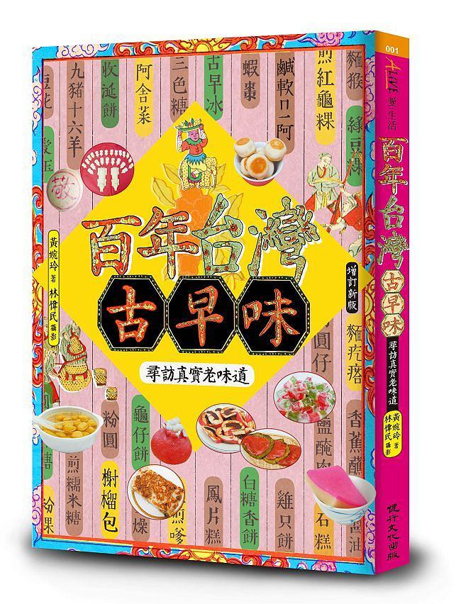 百年台灣古早味