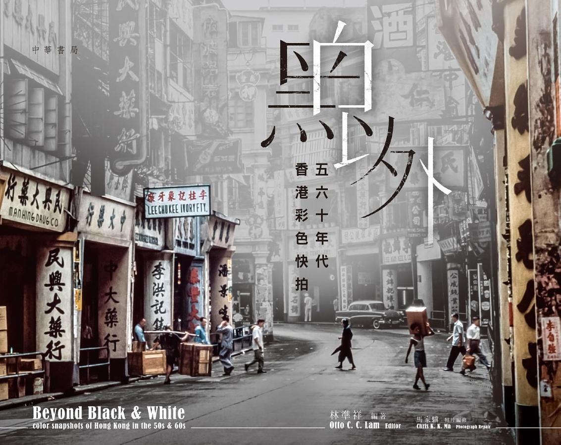 黑白以外: 五六十年代香港彩色快拍_诚品线上