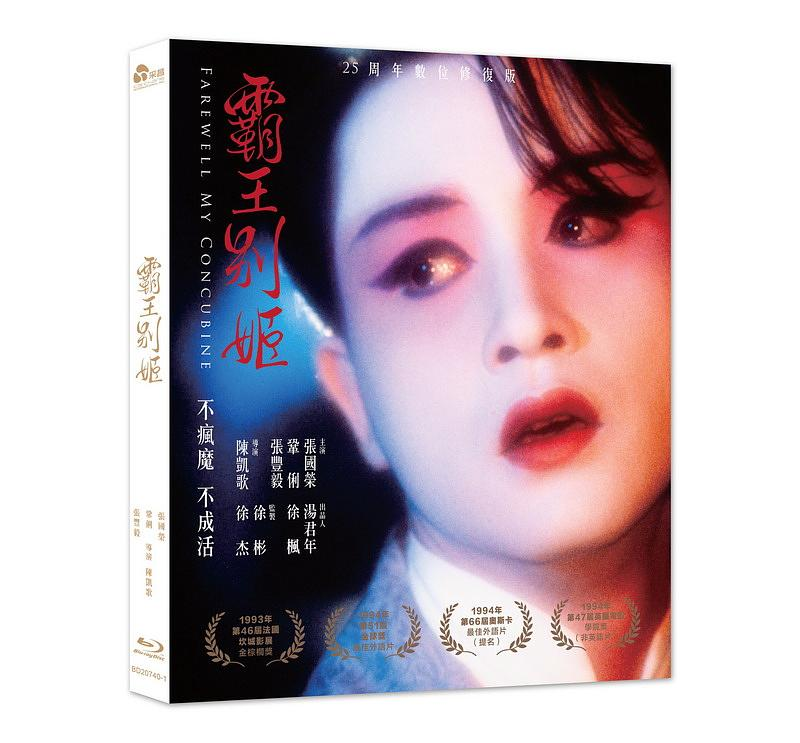 霸王別姬 (BD/25周年數位修復版)